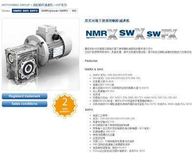The Chinese version of Motovario website is now online